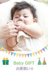 赤ちゃんの出産祝い、出産内祝い