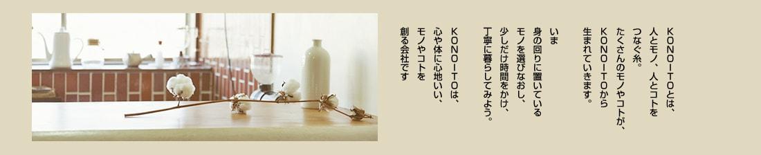 KONOITOは、心は体に心地いい、モノやコトを創る会社です