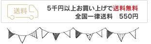 5千円以上のお買い上げで送料無料!