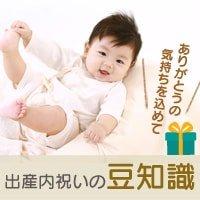 出産内祝いの豆知識 マナーや流れ