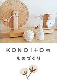 KONOITOのものづくり
