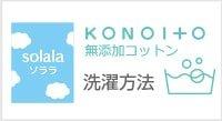 KONOITO無添加コットンの洗濯方法