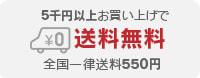 5千円以上お買い上げで送料無料!
