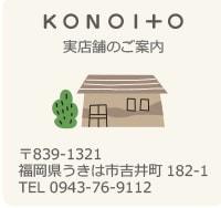 KONOITO 実店舗のご案内