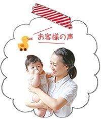 赤ちゃんをお持ちのママや敏感肌の方から喜びの声が!