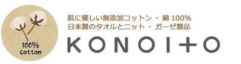KONOITO~心とからだに気持ちいい
