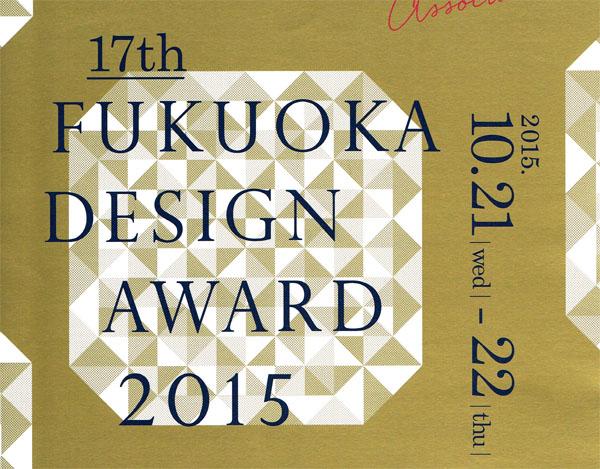 FUKUOKA DESIGN AWARD 2015