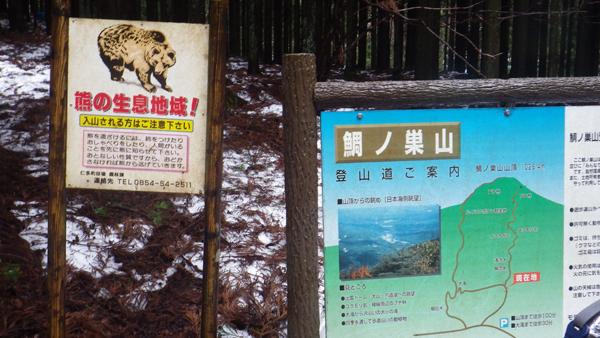 鯛の巣山登山8