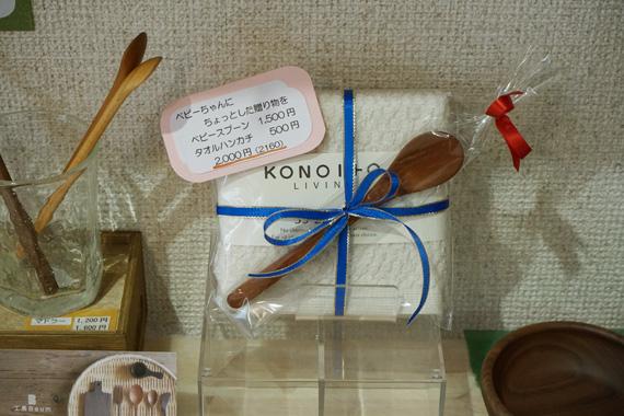 KONOITOの肌に優しい出産祝い