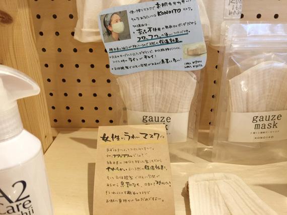 KONOITOのガーゼマスク