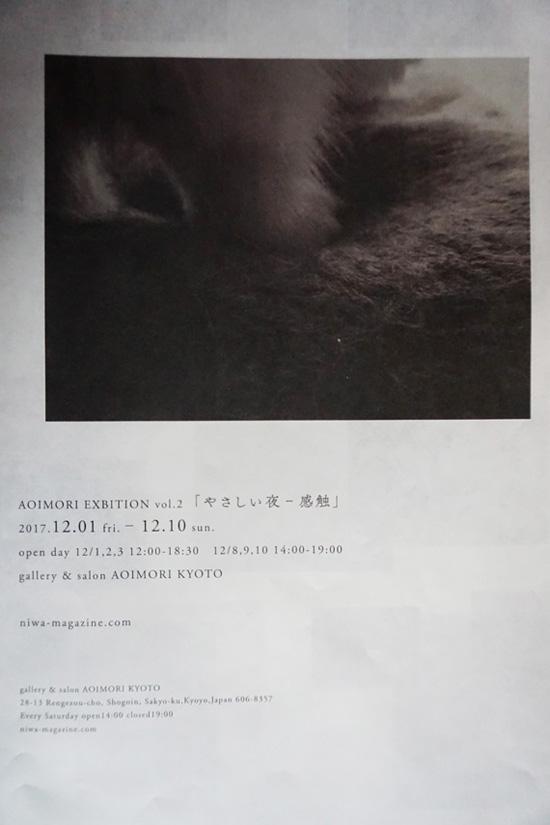 京都イベント