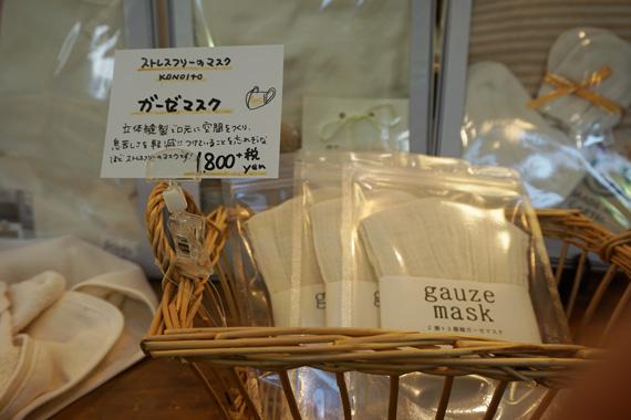 KONOITOのガーゼくびまき